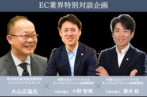 【EC業界対談】EC業界トップコンサルタントとEC法務に強い弁護士の特別対談
